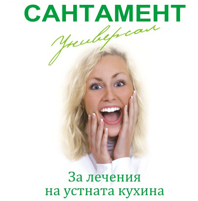 Santament - high quality, pure organic, herbal extract for the prevention and treatment of oral cavity of herbal