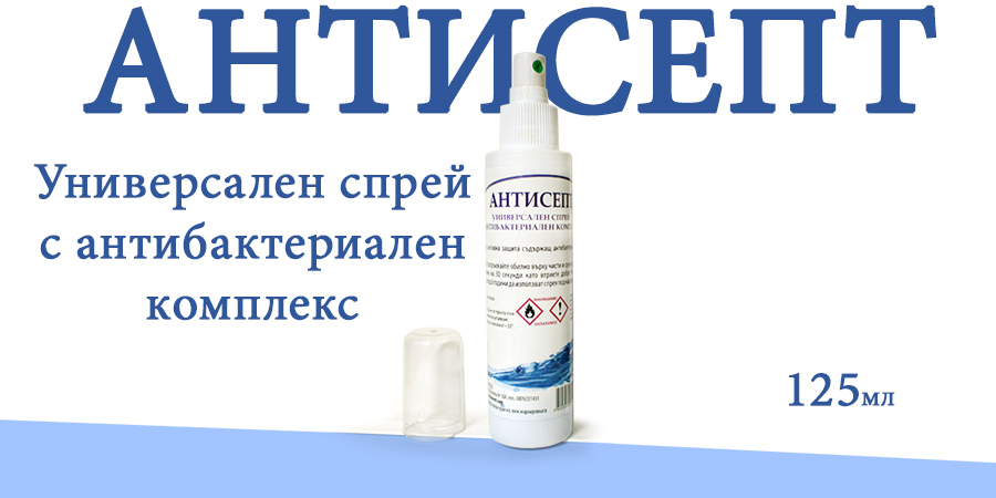 Антисепт – антибактериален спрей antisept900