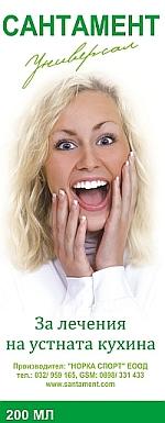 Сантамент - профилактика на устната кухина и лечение
